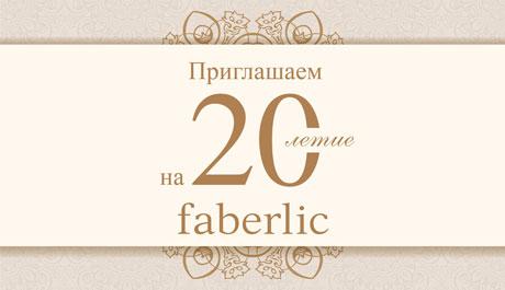 ПРИГЛАШАЕМ НА 20-ЛЕТИЕ FABERLIC!