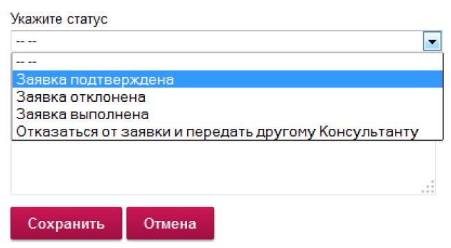 Otkaz-ot-zayavki