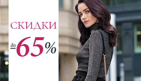 Sale-winter-2