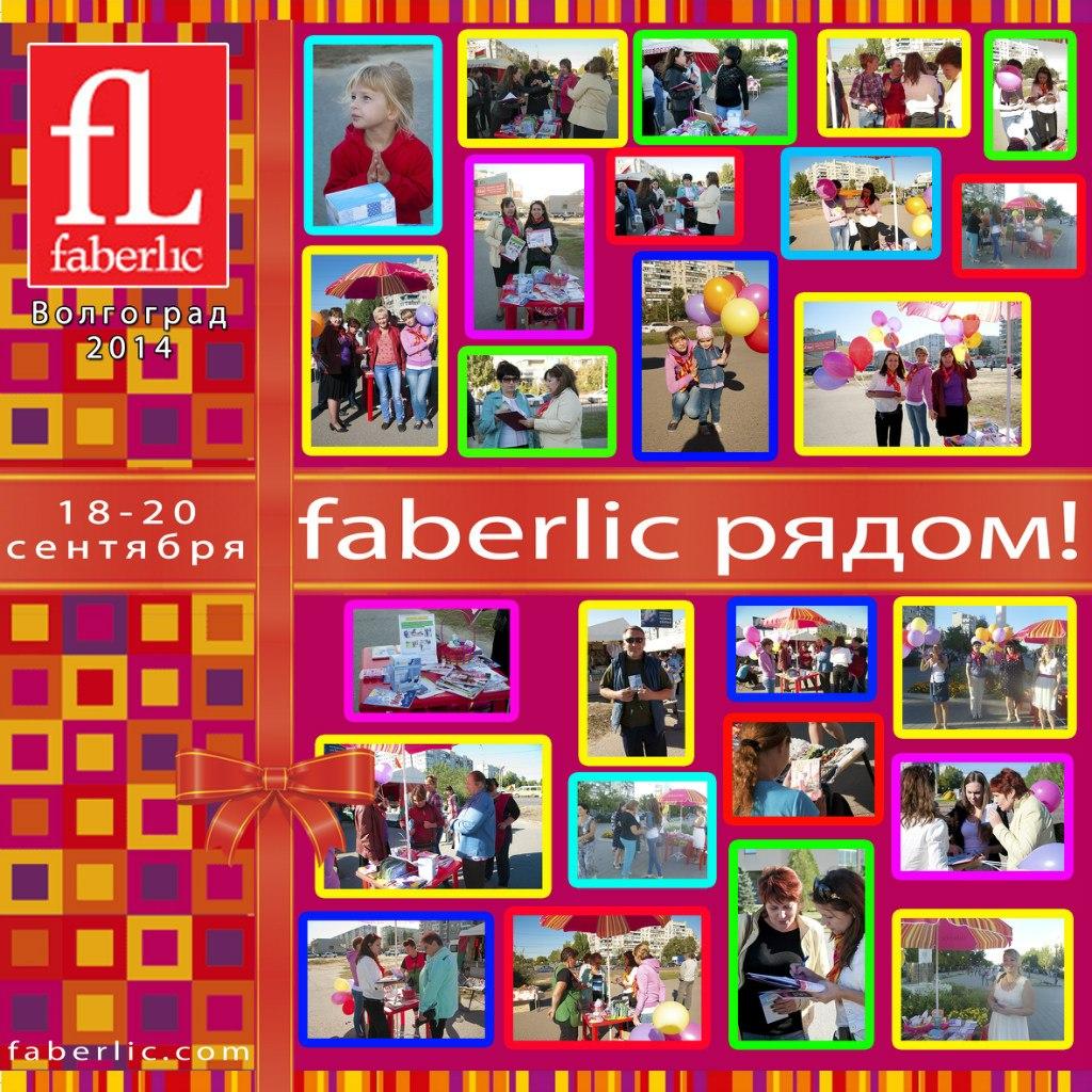 Volgograd Flash 14