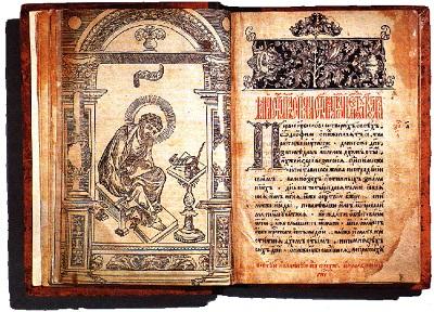 apostol pervopechat