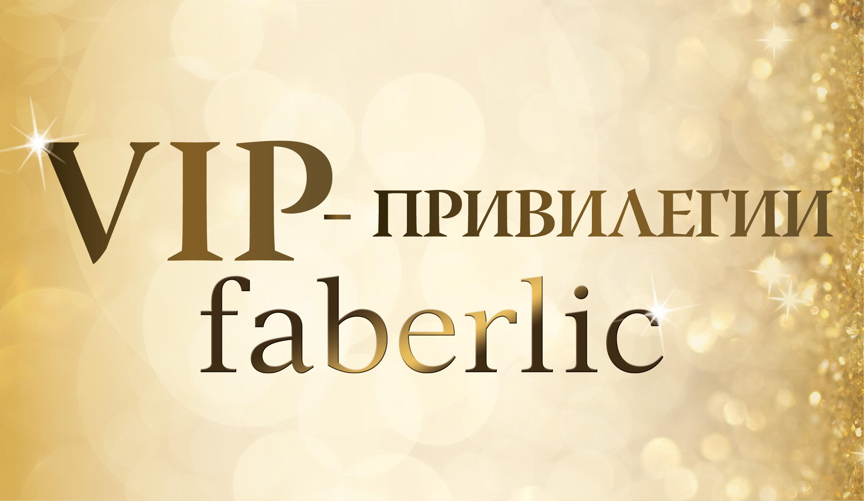 banner VIP_copy