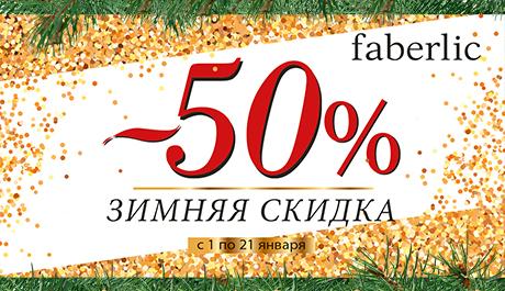 «Зимняя скидка - 50%»!