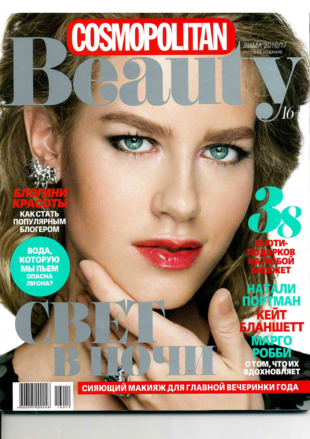 Cosmo beauty-2016-3