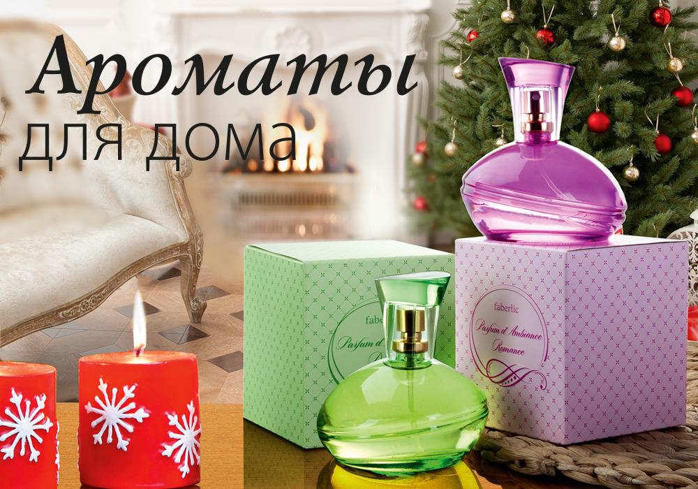 Aromaty-dlya-doma 16