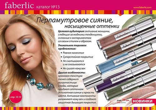 Presentation 13 ukr-8 small