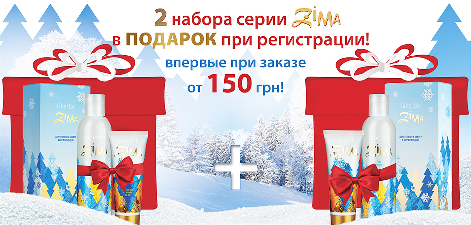 Ukr Zima 17 баннер 950х454