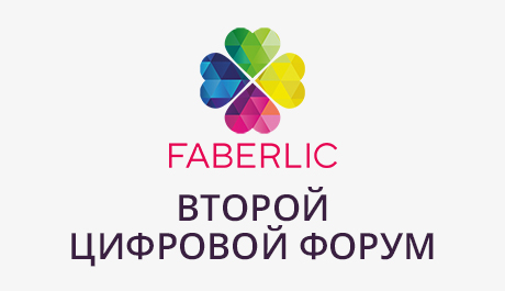 Vtoroi forum_Faberlic