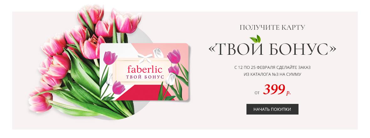 Акции каталога Faberlic № 3