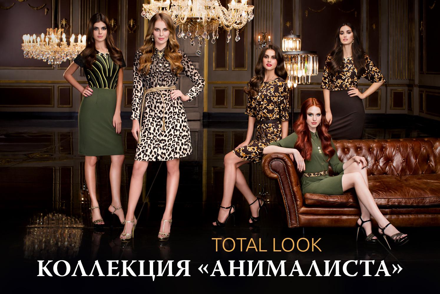Впервые в каталоге – всё для создания модного образа!