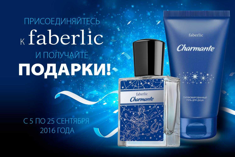 Присоединяйтесь к Faberlic – получайте подарки! Акция каталога №13