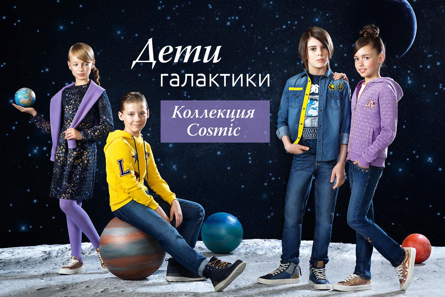 Дети галактики! Новинки каталога №13