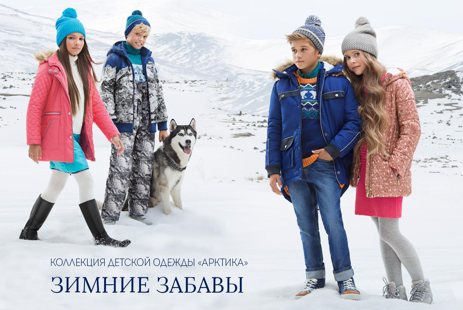 Зимние забавы: новинки каталога №15