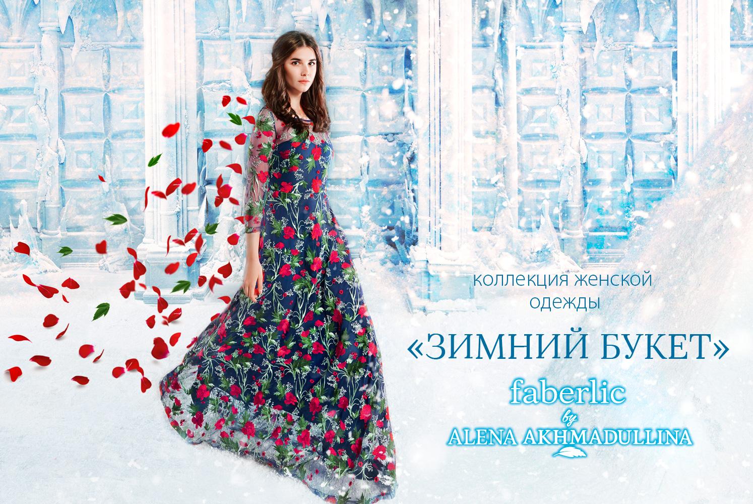 Зимнее волшебство: новинки каталога №16