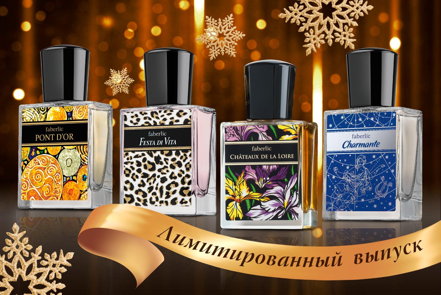 Любимые ароматы в тренде: бонусы за покупки по каталогу №17