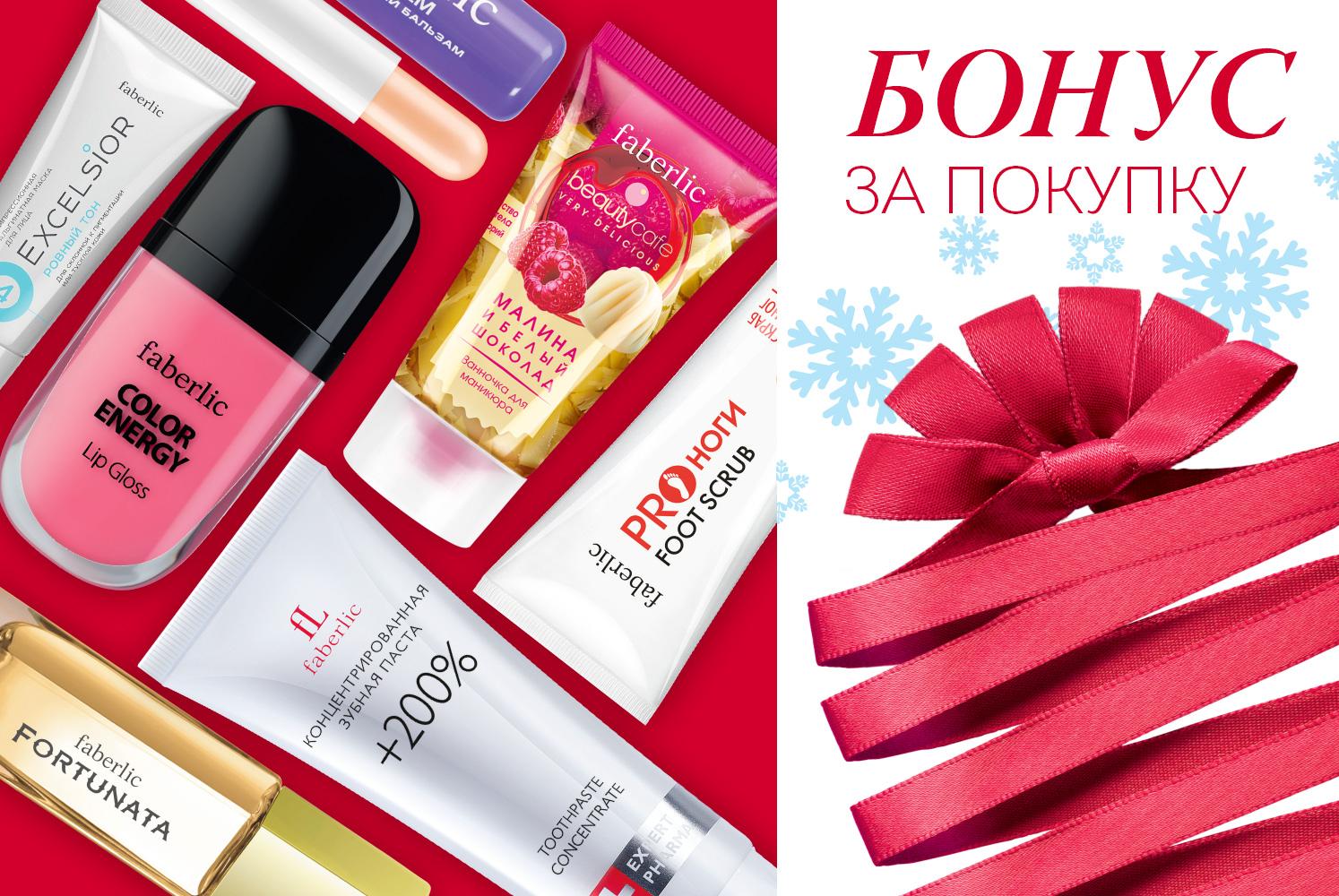 Праздничный шопинг: бонусы каталога №1