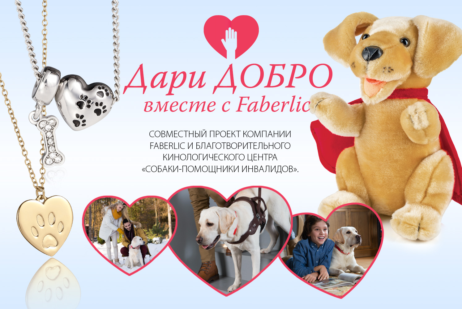 Дарите добро с faberlic: акция каталога №2