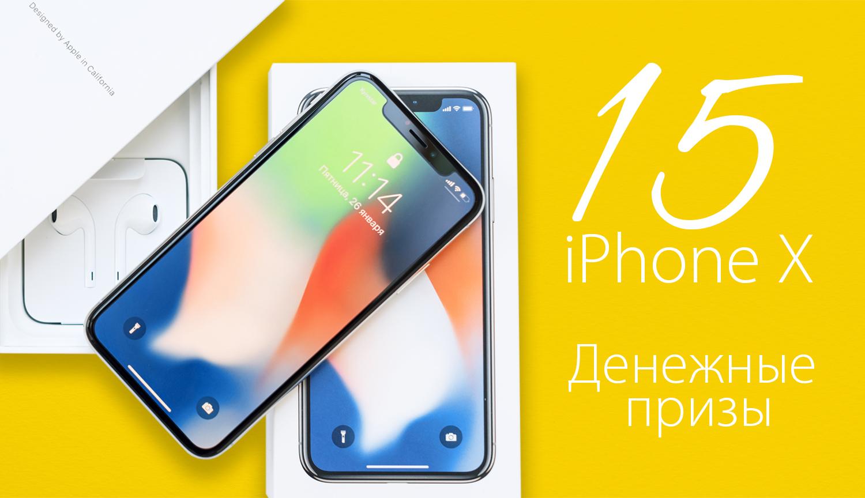 IPHONE X В ПОДАРОК ЗА РЕКОМЕНДАЦИИ!