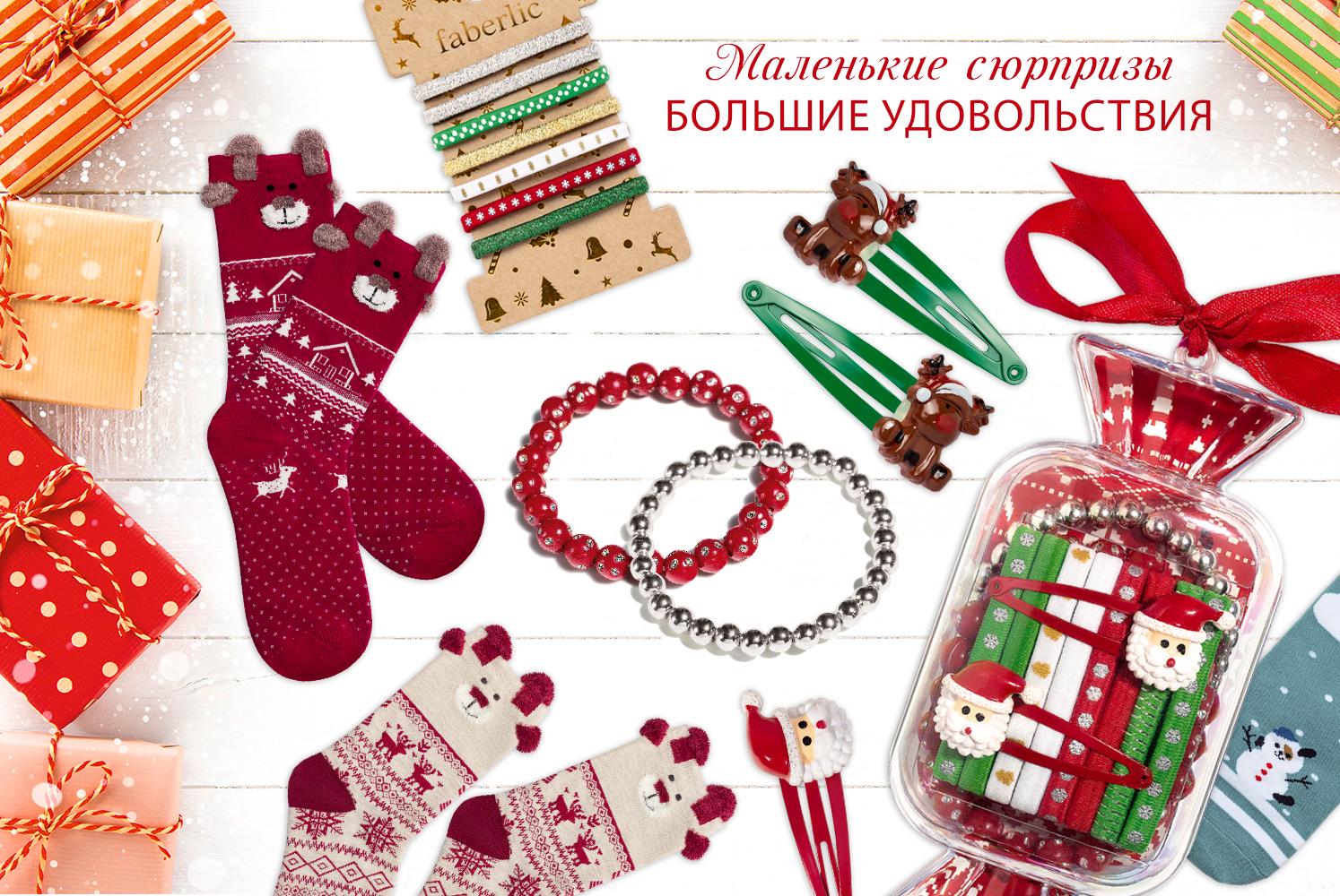 Новогодние мелочи в подарок 28