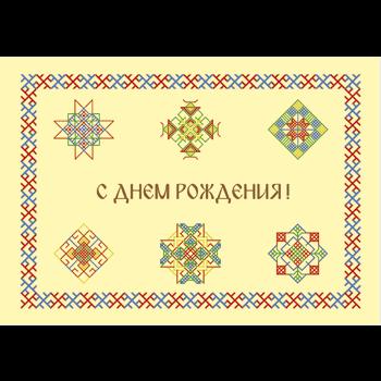 Утренняя, картинки славянские с днем рождения