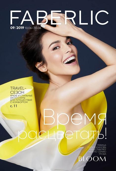 Каталог Фаберлик Узбекистан 4/2019