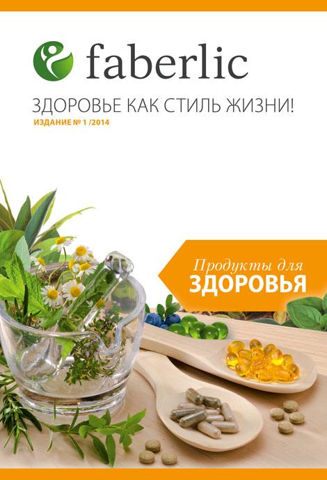 Каталог продуктов для здоровья №01/2014