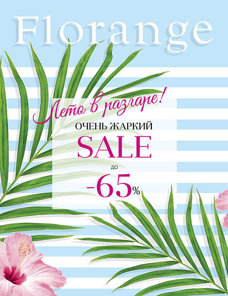 Каталог Florange  (Очень жаркий Sale до -65%)