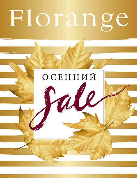 Каталог Florange Осень 2018