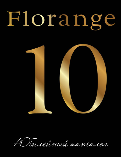 FLORANGE <br>НАМ 10 ЛЕТ