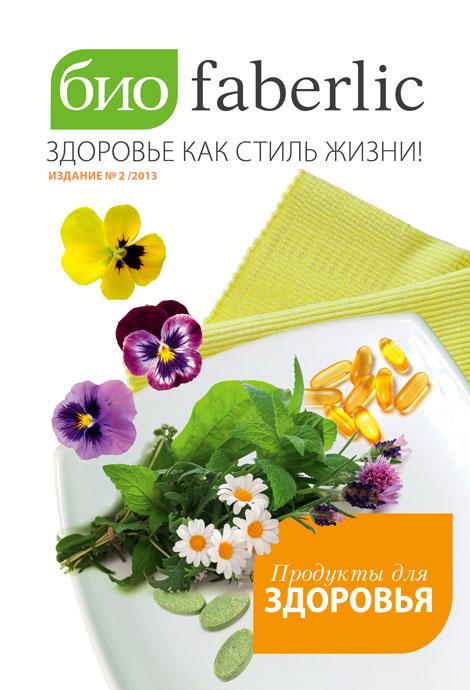Каталог продуктов для здоровья №02/2013
