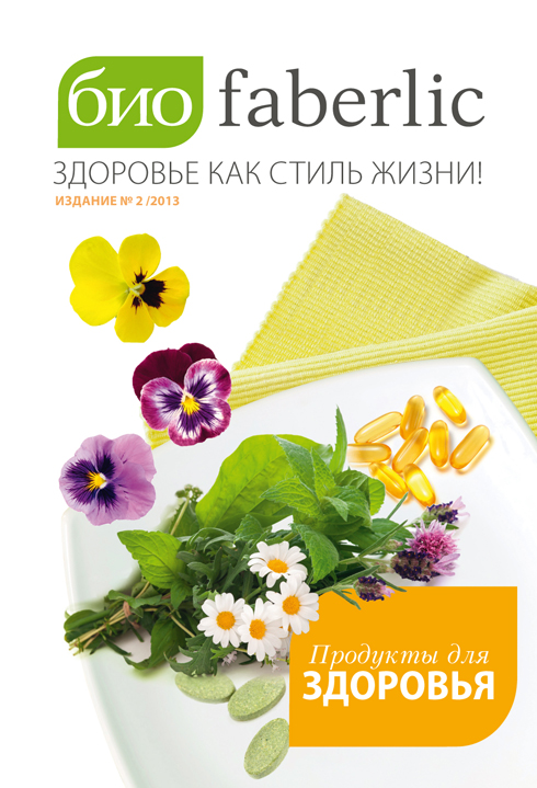 Украина каталог продуктов для здоровья №02/2013