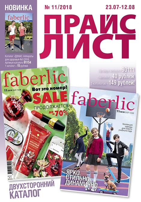 Россия Прайс-лист №11/2018 (23.07 - 12.08)