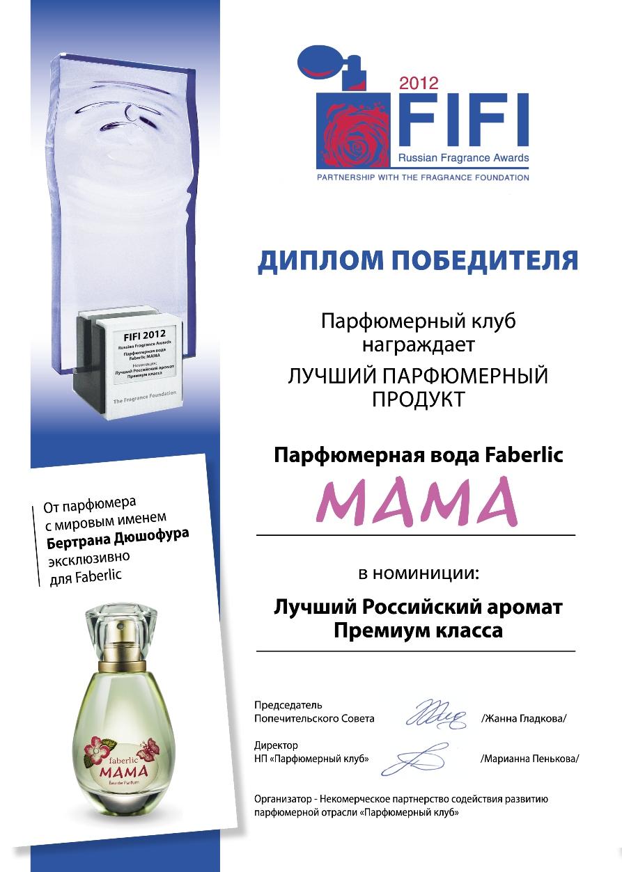 sertifikat FiFi 2012 parfum FaberlicMama