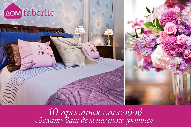 10-sposobov-sozdat-uyut