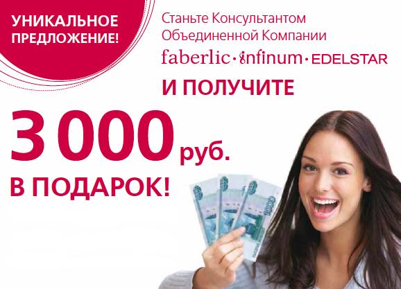 Фаберлик 3000 руб в подарок 56