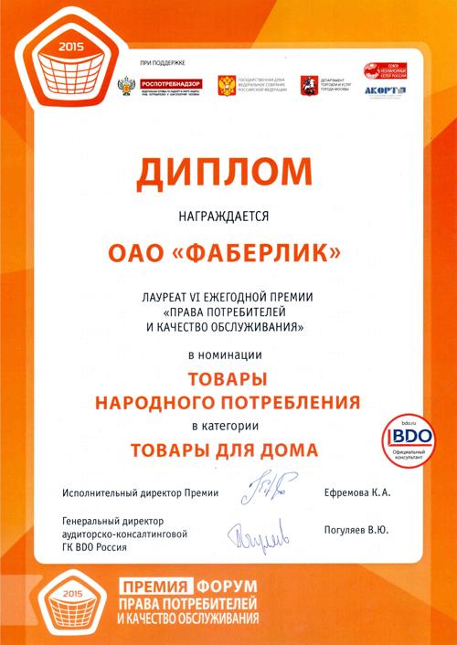Dom-prava-potrebiteley-2015-diplom-s