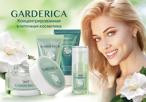Garderica-new-2-1