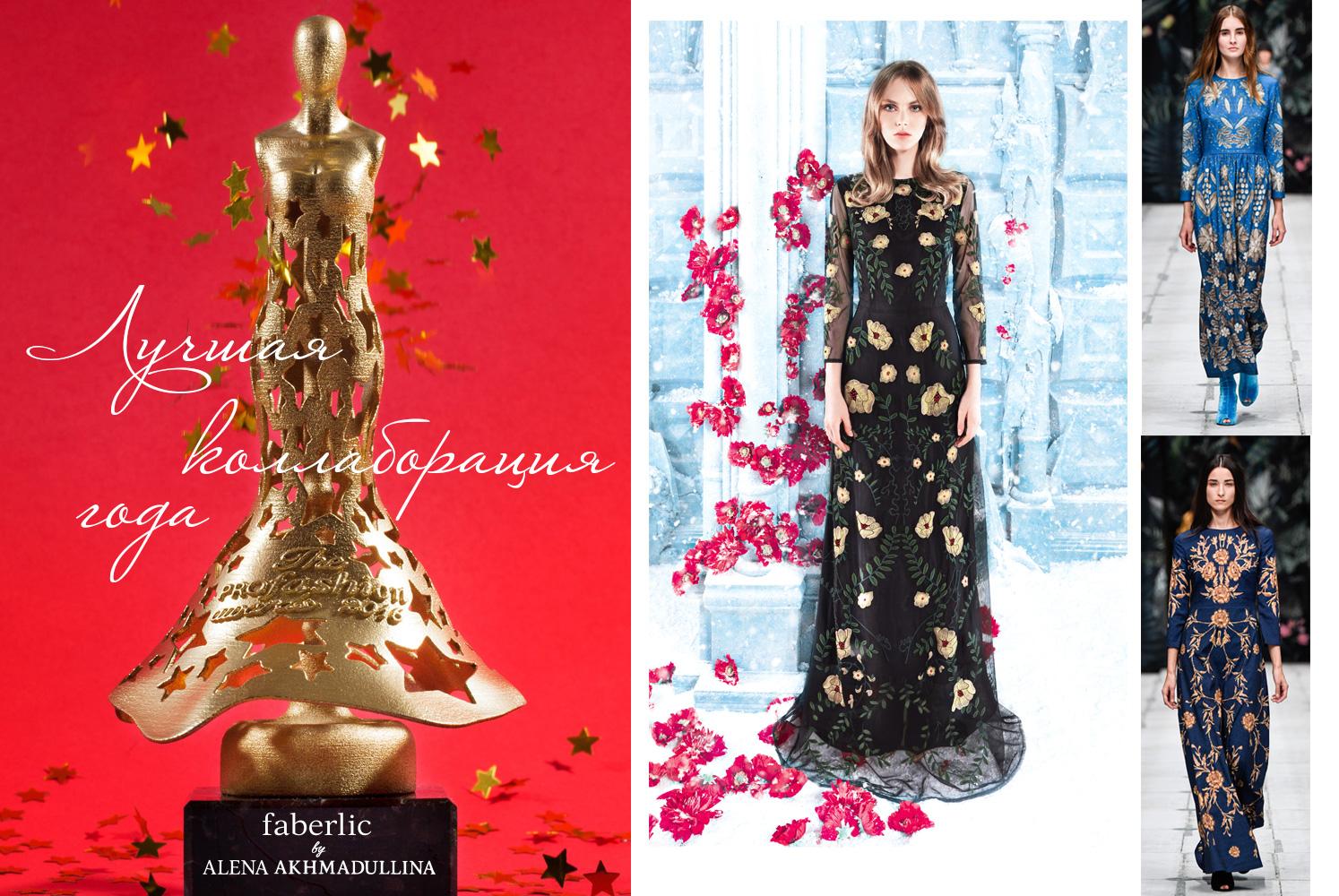 PRO fashion-2016