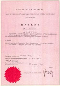 Patent-2033163-s