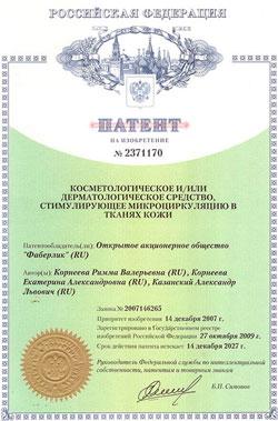 Patent-2371170-s