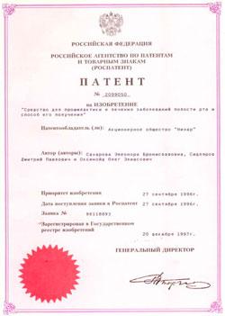 Patent 2099050-s