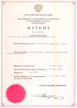 Patent 2119790-s