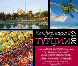 Konferencia v Turcii 2012