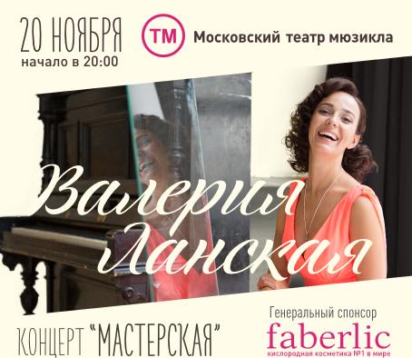 Lanskaya concert