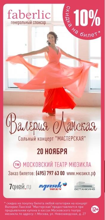 Lanskaya flyer-koncert