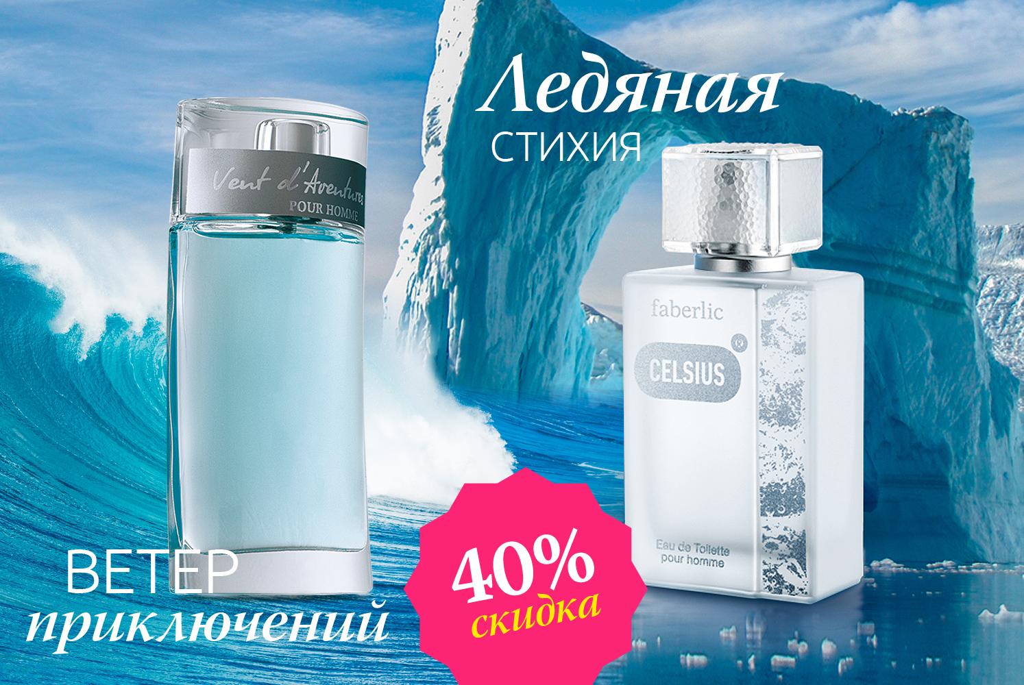 10-parfum-3-2016-action