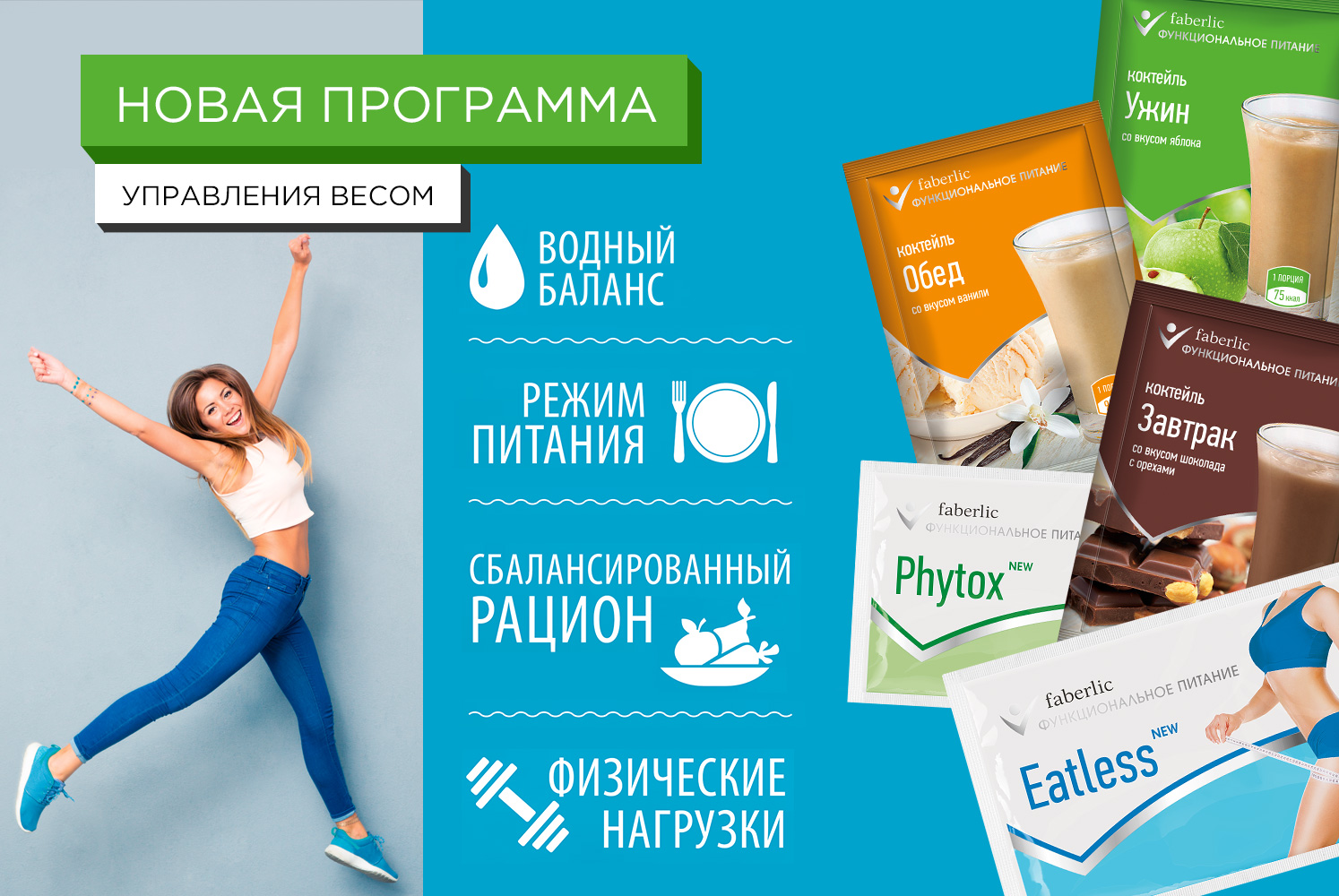 Новая Программа Похудения.