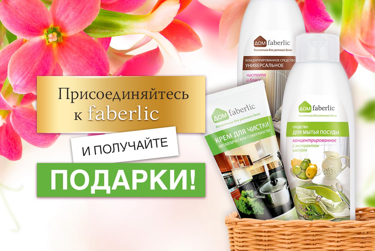 Подарок за регистрацию для россии 810
