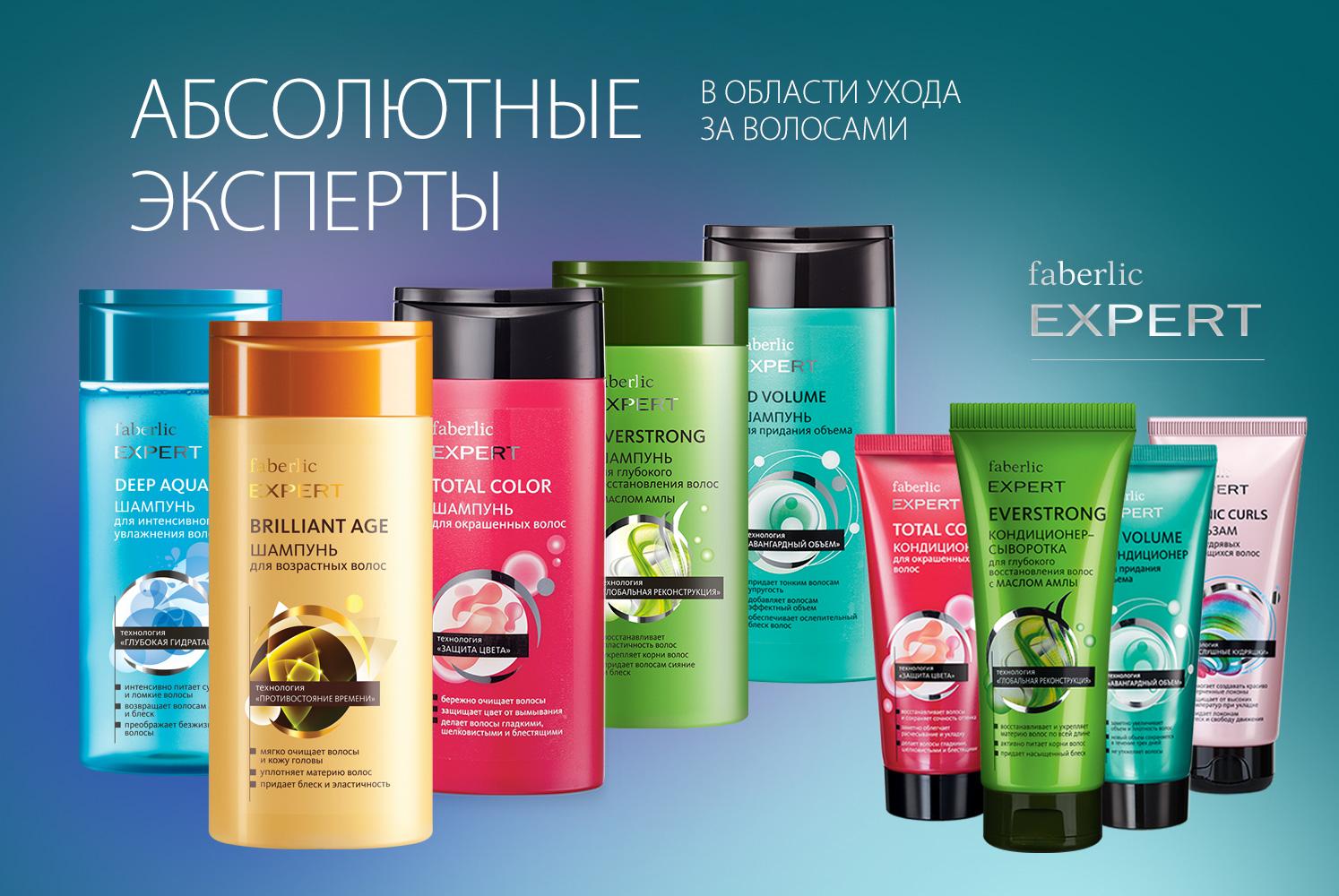 17-Expert-shampun-4-2016-promo