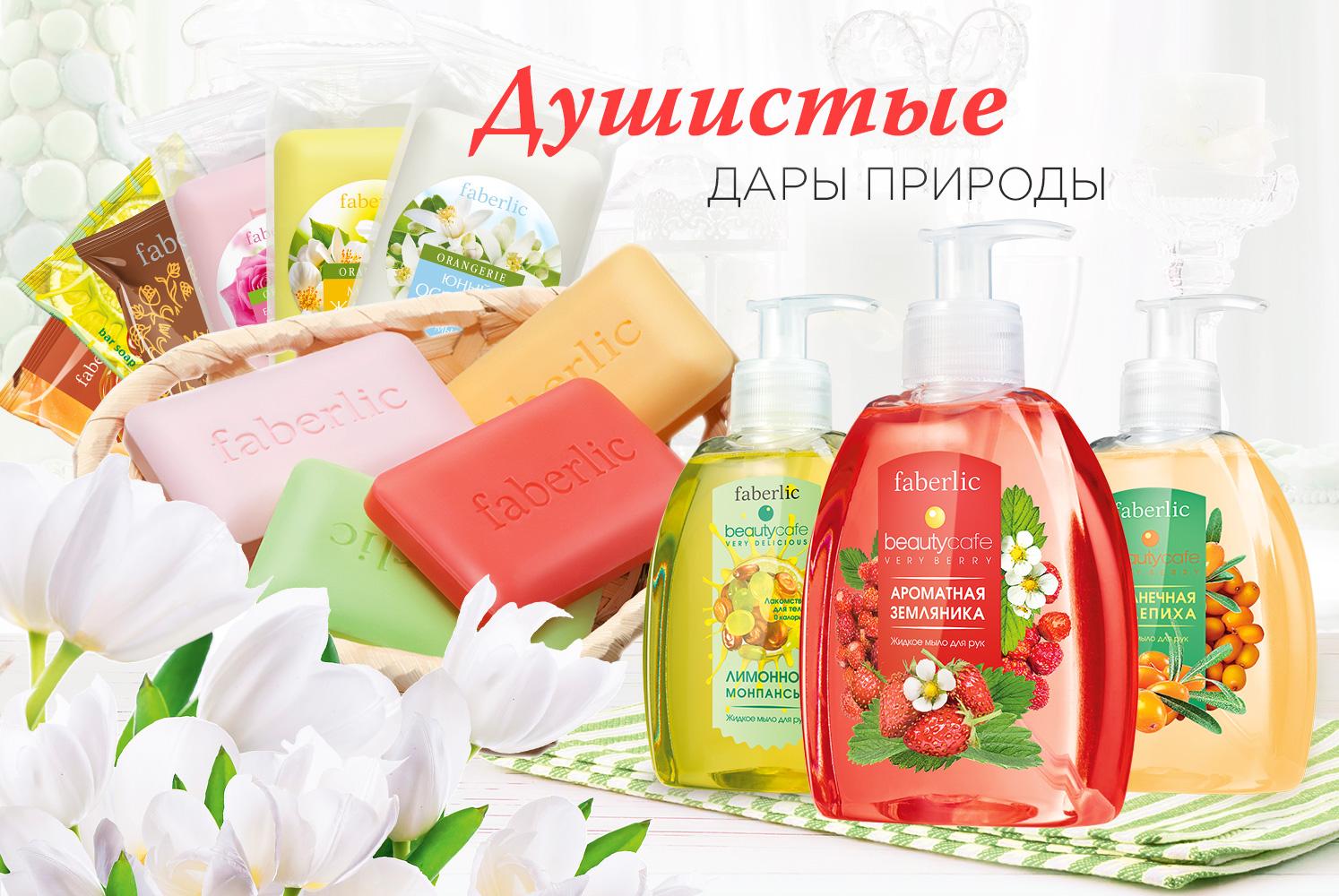 21-Soap-4-2016-promo